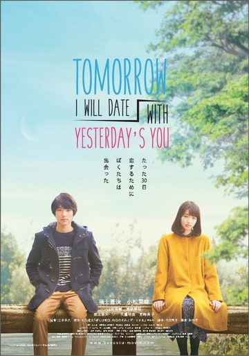 Tomorrow I Will Date With Yesterday