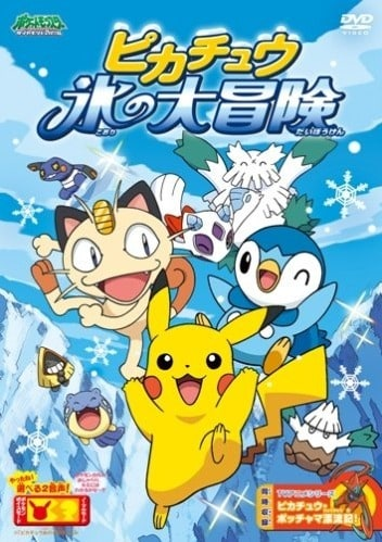 Pokemon: Pikachu's Great Ice Adventure (2008)