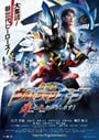 Ultraman Orb the Movie: I