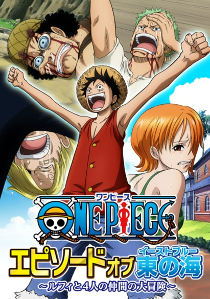 One Piece: Episode of East Blue - Luffy to 4-nin no Nakama no Daibouken (2017)
