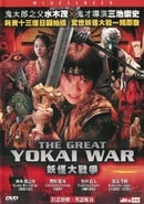 The Great Yokai War:  DTS