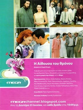 I aithousa tou thronou                                  (1998-1999)