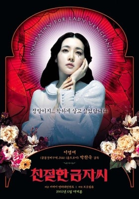 Sympathy for Lady Vengeance (2005)