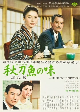 An Autumn Afternoon                                  (1962)