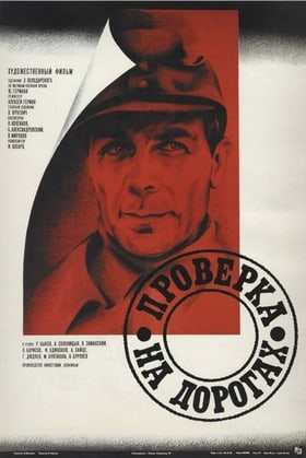 Trial on the Road                                  (1971)