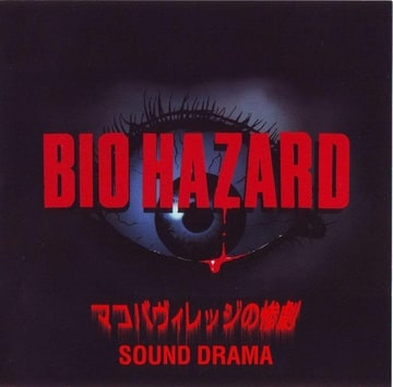 BIO HAZARD ~Tragedy of Makoba Village~ SOUND DRAMA
